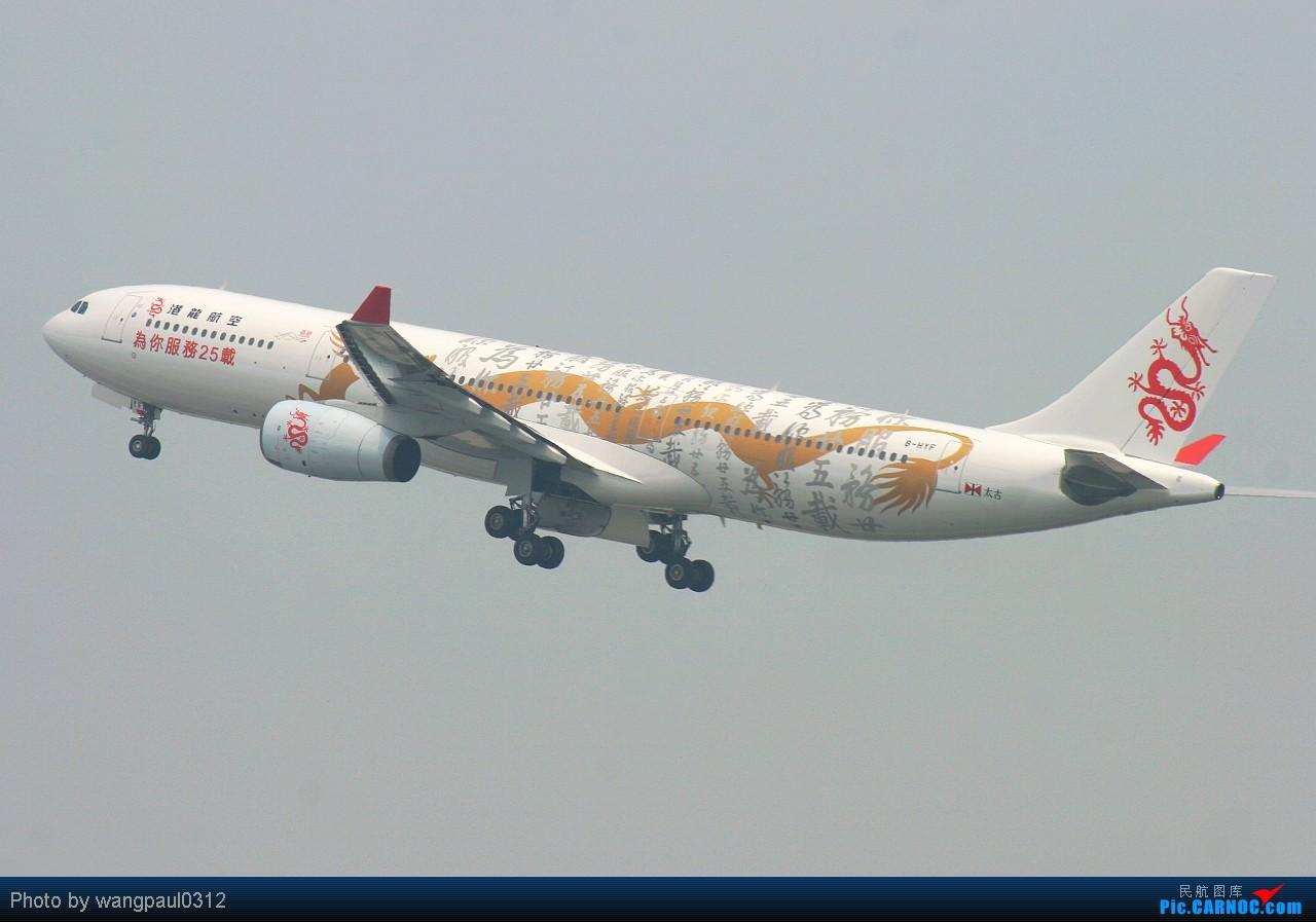 Re:[原创]★★★★★为你服务25载★★★★★------先解决有无的问题 AIRBUS A330-300 B-HYF 北京首都国际机场