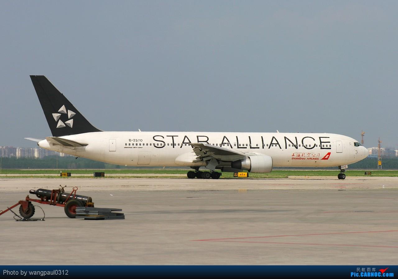 Re:[原创]★★★★★为你服务25载★★★★★------先解决有无的问题 BOEING 767-300 B-2570 北京首都国际机场