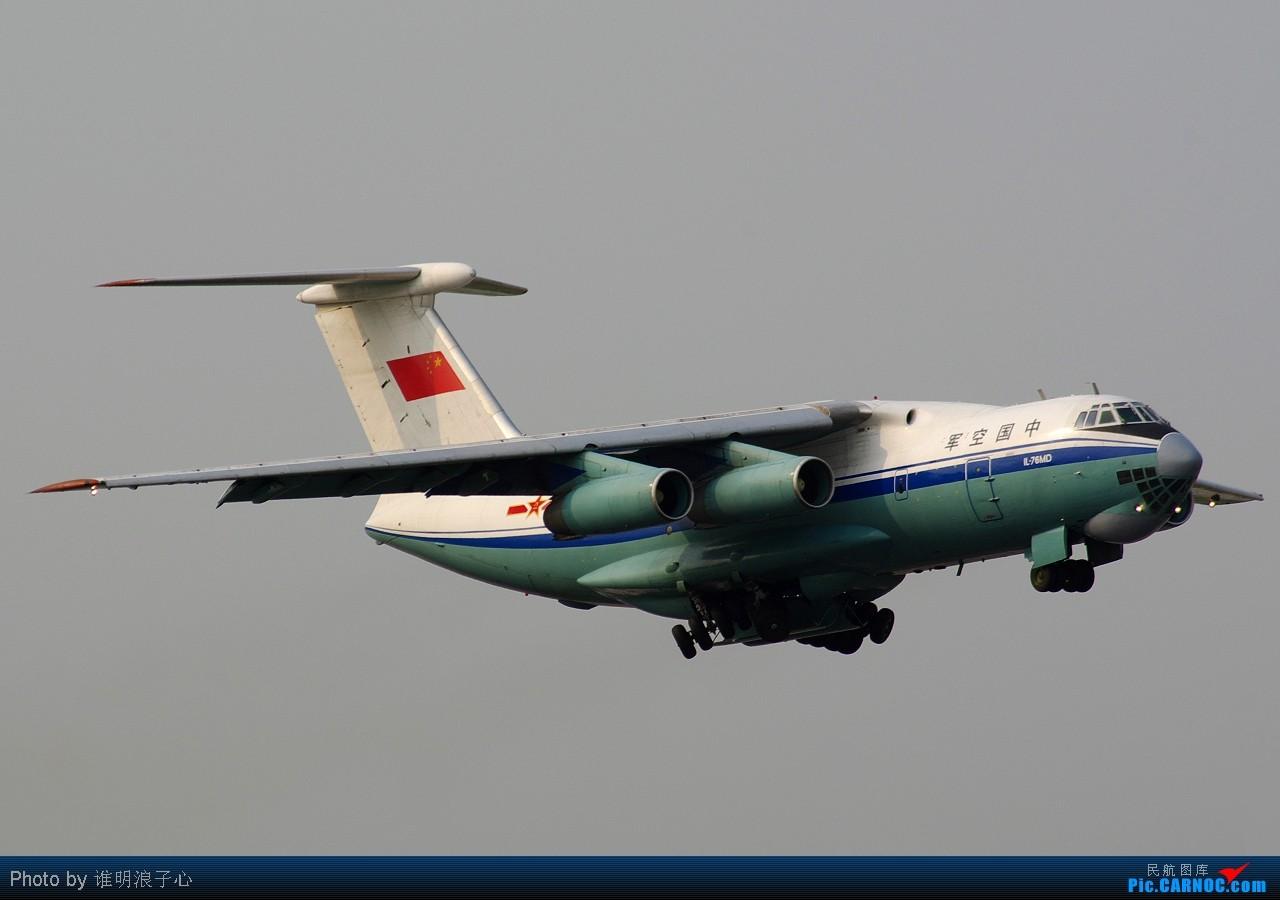 爆愹il�b�9�_灾区人民加油啊*** ilyushin il-76-md b-4037 天津滨海国际机场