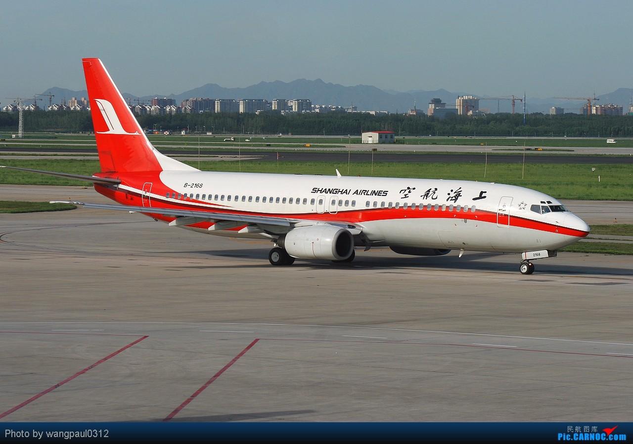 [原创]虽然今天没有去拍梦寐以求的安东诺夫XD,不过很多飞友拍到就可以了,今儿来737的伺候 BOEING 737-800 B-2168 北京首都国际机场