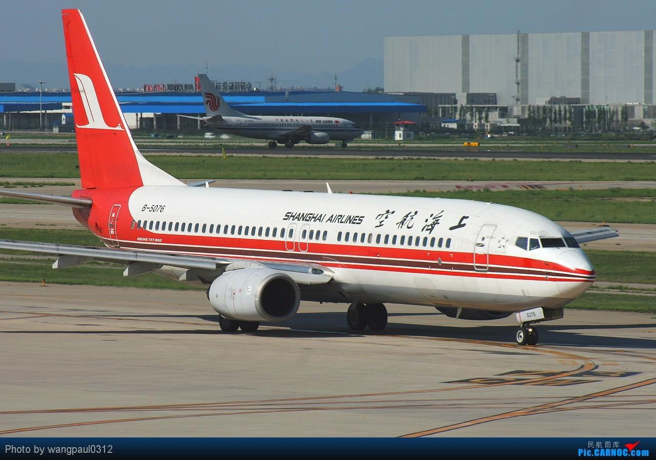 Re:[原创]虽然今天没有去拍梦寐以求的安东诺夫XD,不过很多飞友拍到就可以了,今儿来737的伺候 BOEING 737-800 B-5076 北京首都国际机场