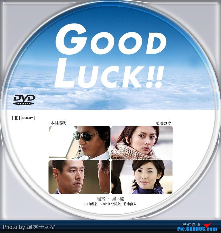 Re:[原创]【BLDDQ】夏天来了--不是炒作,,《GOOD LUCK》女主角惊现虹桥!!     机务