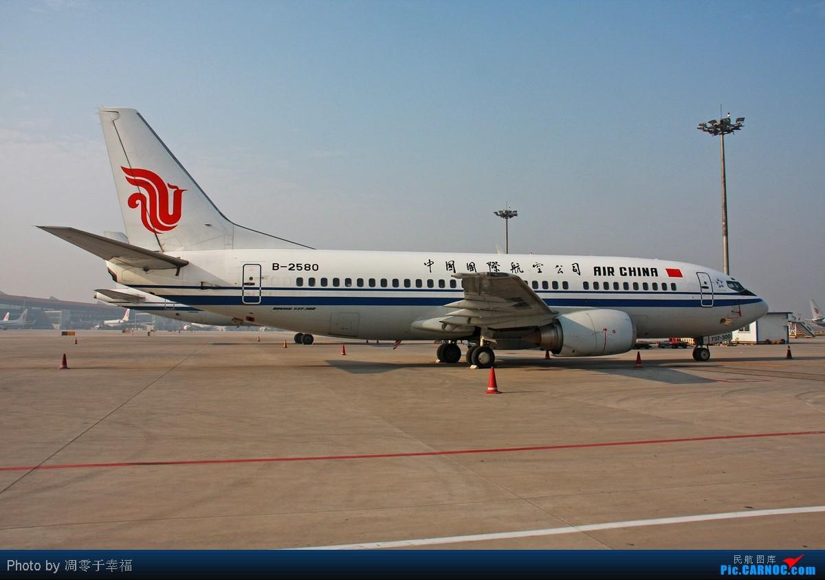 Re:[原创]【BLDDQ】夏天来了--清一色,,发完牌就走!! BOEING 737-300 B-2580 中国北京首都机场