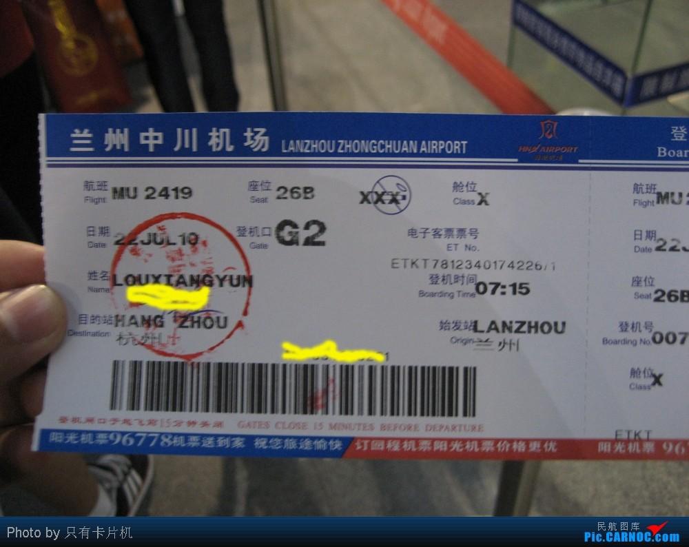 Re:[原创]青海湖一日游,LHW---HGH(MU2419)经停CSX    中国兰州机场