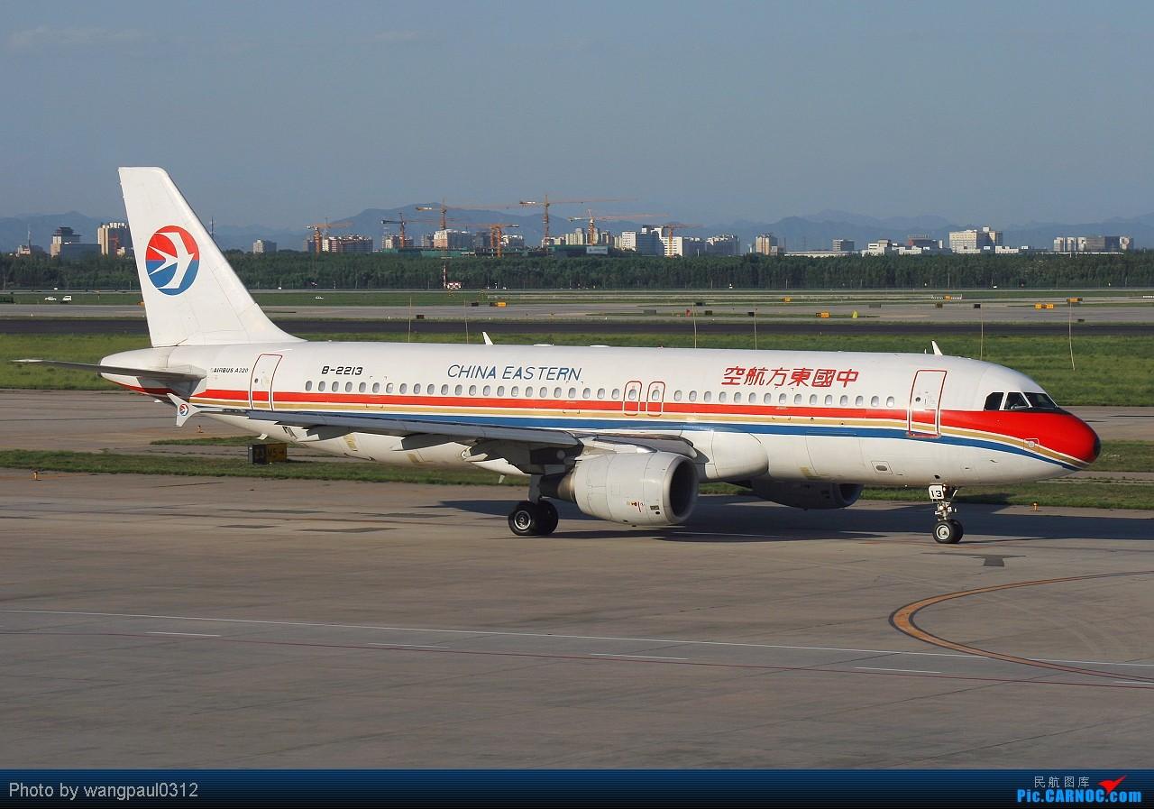 Re:[原创]坚持以C网为中心,坚持克服一切困难拍机,努力学习后期技术,争取有更大的进步! AIRBUS A320-200 B-2213 北京首都国际机场