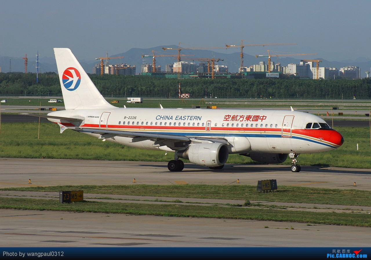 Re:[原创]虽然是个烂天,但是却印证了烂天来好飞机的魔鬼定律,永恒的,难以改变的 AIRBUS A319-100 B-2226 北京首都国际机场