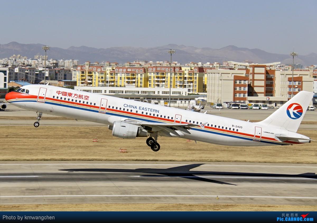 Re:[原创]平安是福 AIRBUS A321-200 B-2420 中国昆明巫家坝机场