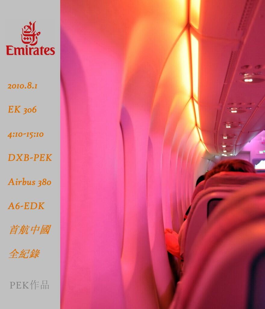 [原创]PEK游记(28):2010.8.1 EK306 迪拜-北京 阿联酋航空A380首航中国全记录!