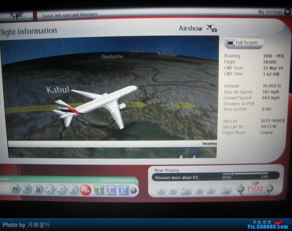 Re:[原创]PEK游记(28):2010年8月1日 EK306 迪拜-北京 阿联酋航空A380首航中国全记录!