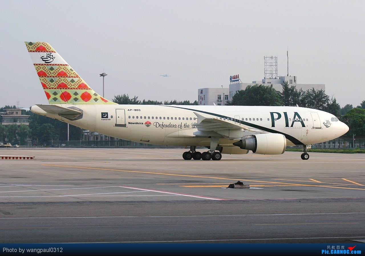 Re:[原创]听歌曲赏飞机------首都机场空客系列之i believe i can fly AIRBUS A310-308 AP-BEC 北京首都国际机场