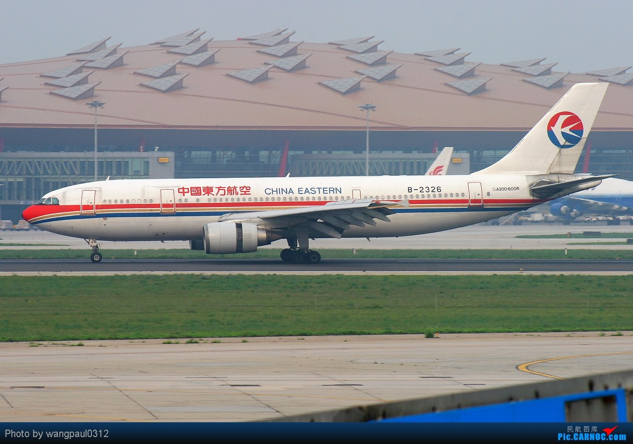 Re:[原创]听歌曲赏飞机------首都机场空客系列之i believe i can fly AIRBUS A300-600R B-2326 北京首都国际机场
