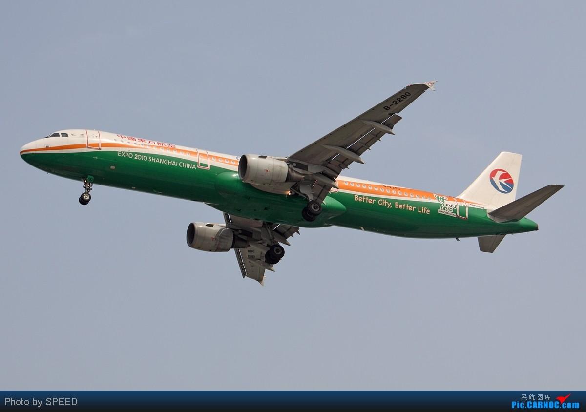 Re:[原创]北京经典的怪圈:烂天好飞机,大韩星际、世博321、泰没谱的772...... AIRBUS A321-200 B-2290 中国北京首都机场