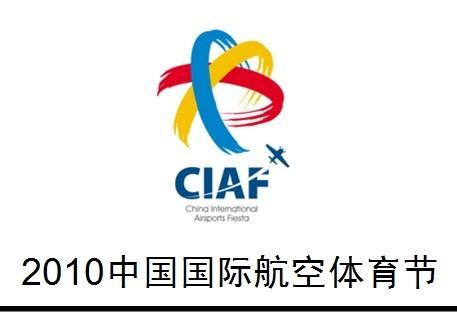 """主题:[新闻]""""2010年中国国际航空体育节""""暨第三届全国航空运动会"""