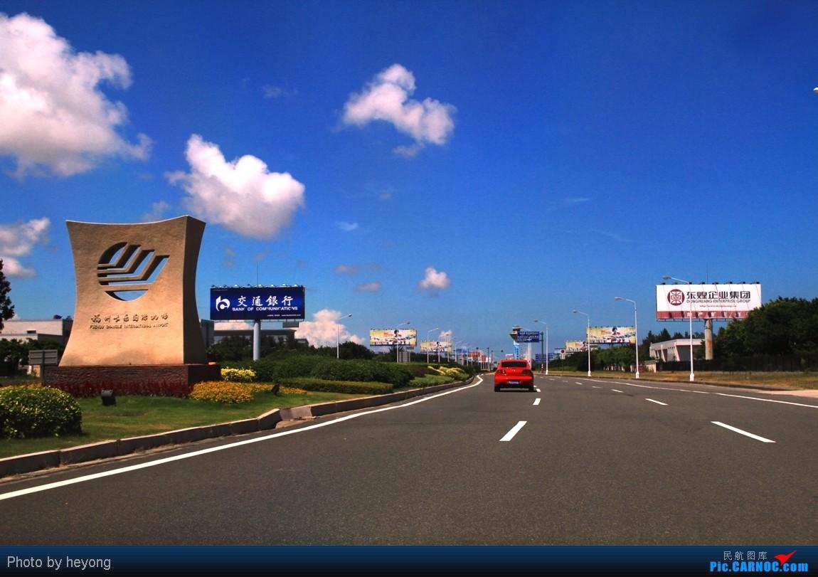 [原创]福州极品好天,塔台首发长乐机场全貌!