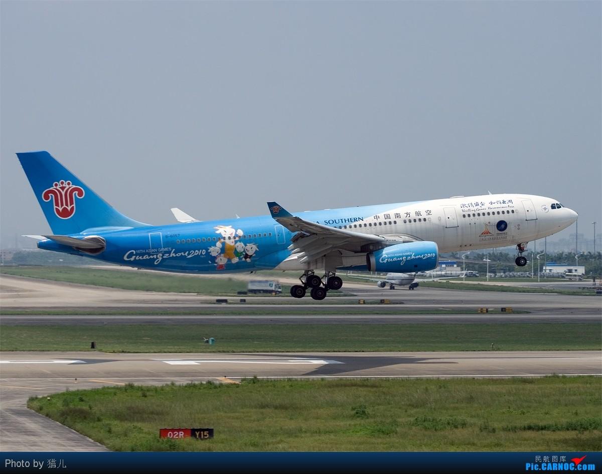 Re:[原创][CASG]在班主任的领导下胜利拍机归来!!!4张图庆祝CASG4周年拍机活动圆满结束!!~~ AIRBUS A330-200 B-6057 中国广州白云机场