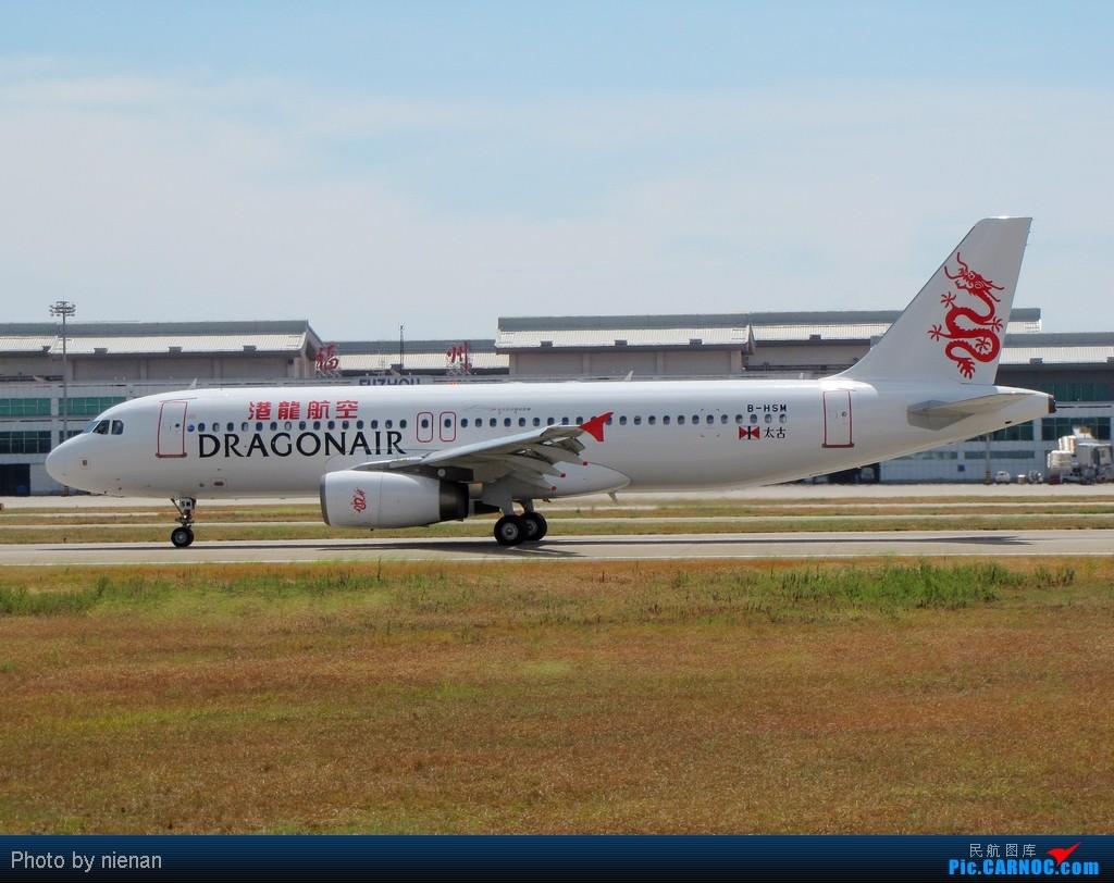 Re:[原创]一组惭愧的图,原来飞机们都还好! AIRBUS A320-200 B-HSM 中国福州长乐机场