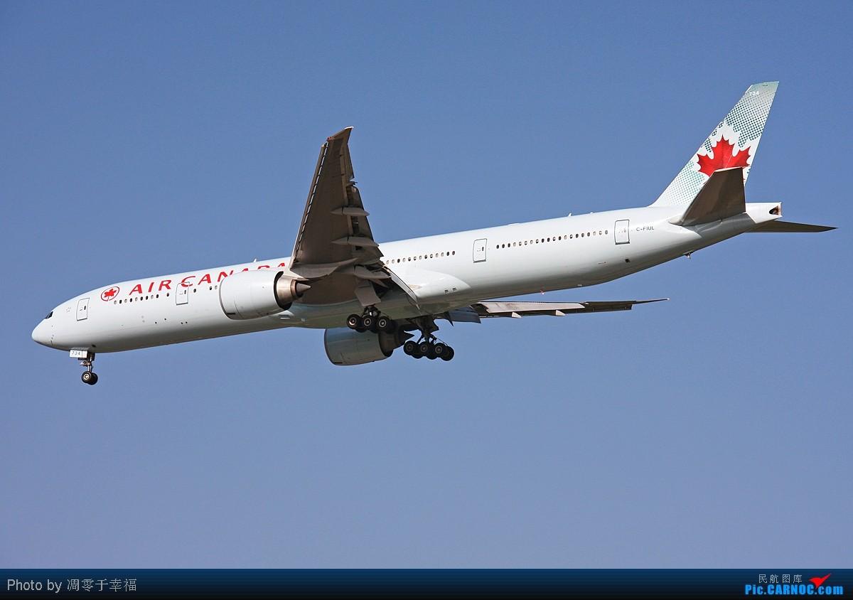 Re:[原创]【BLDDQ】秋天来了--打声招呼,继续潜水!! BOEING 777-300 C-FIUL 中国北京首都机场