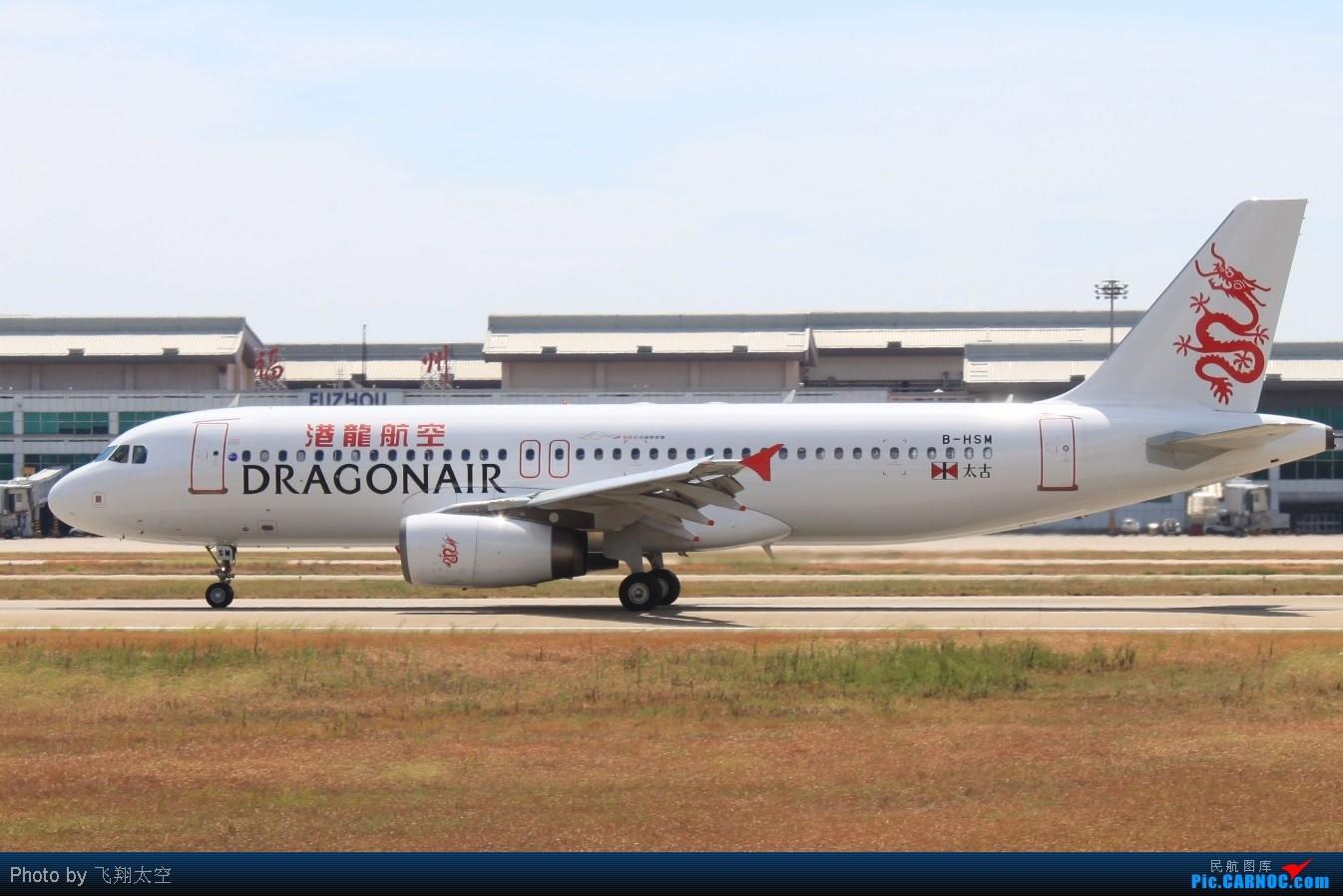 Re:[原创]一组惭愧的图,原来飞机们都还好! AIRBUS A320-200 B-HSN 中国福州长乐机场