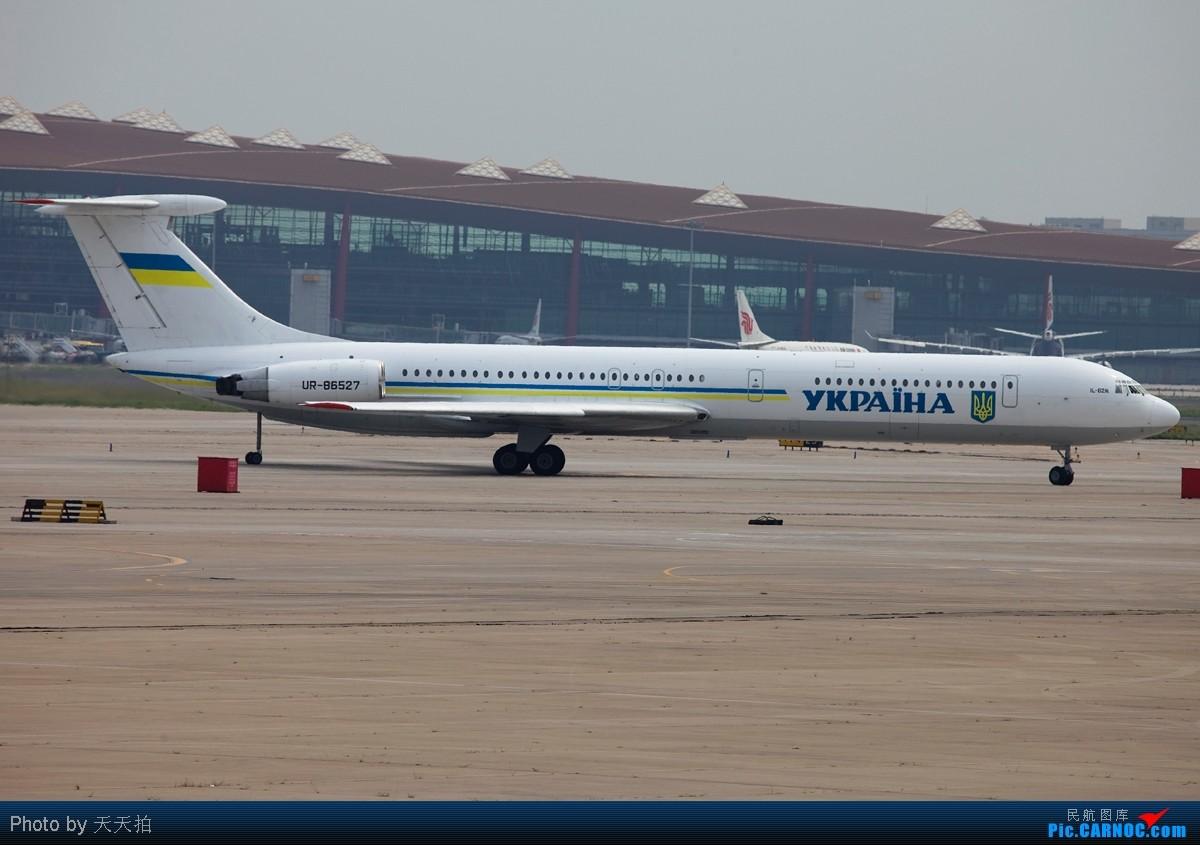 大鸡吧愹il�.���m_>>[原创]乌克兰来京il-62m和空客319与安-148