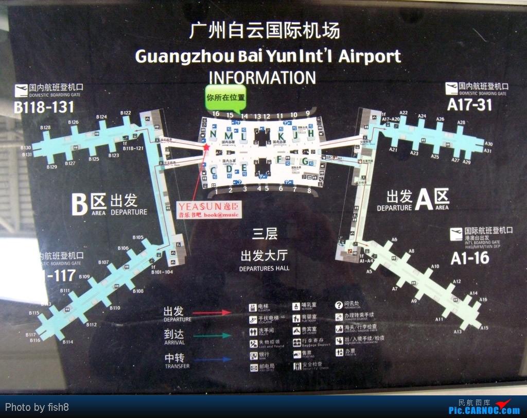 Re:[原创]【长春飞友会】fish8坐飞机(16)HU秒杀综合症CGQ-TSN PEK-KHN-CAN-TSN PEK-CGQ    中国广州白云机场