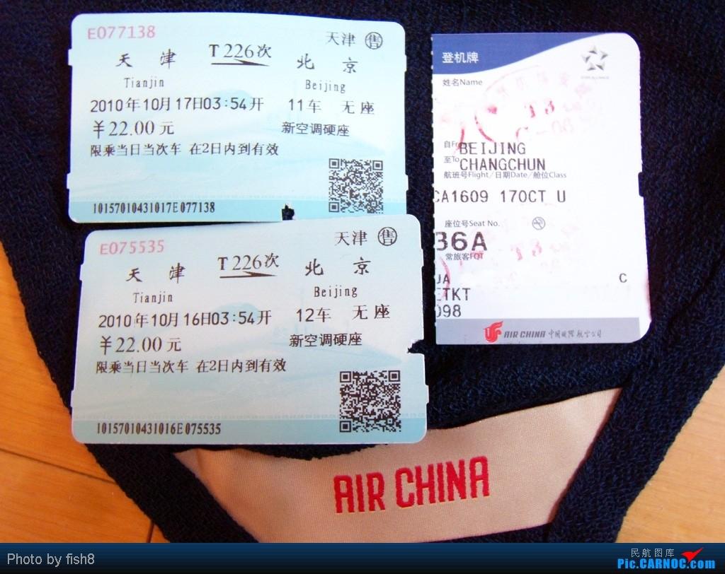Re:[原创]【长春飞友会】fish8坐飞机(16)HU秒杀综合症CGQ-TSN PEK-KHN-CAN-TSN PEK-CGQ