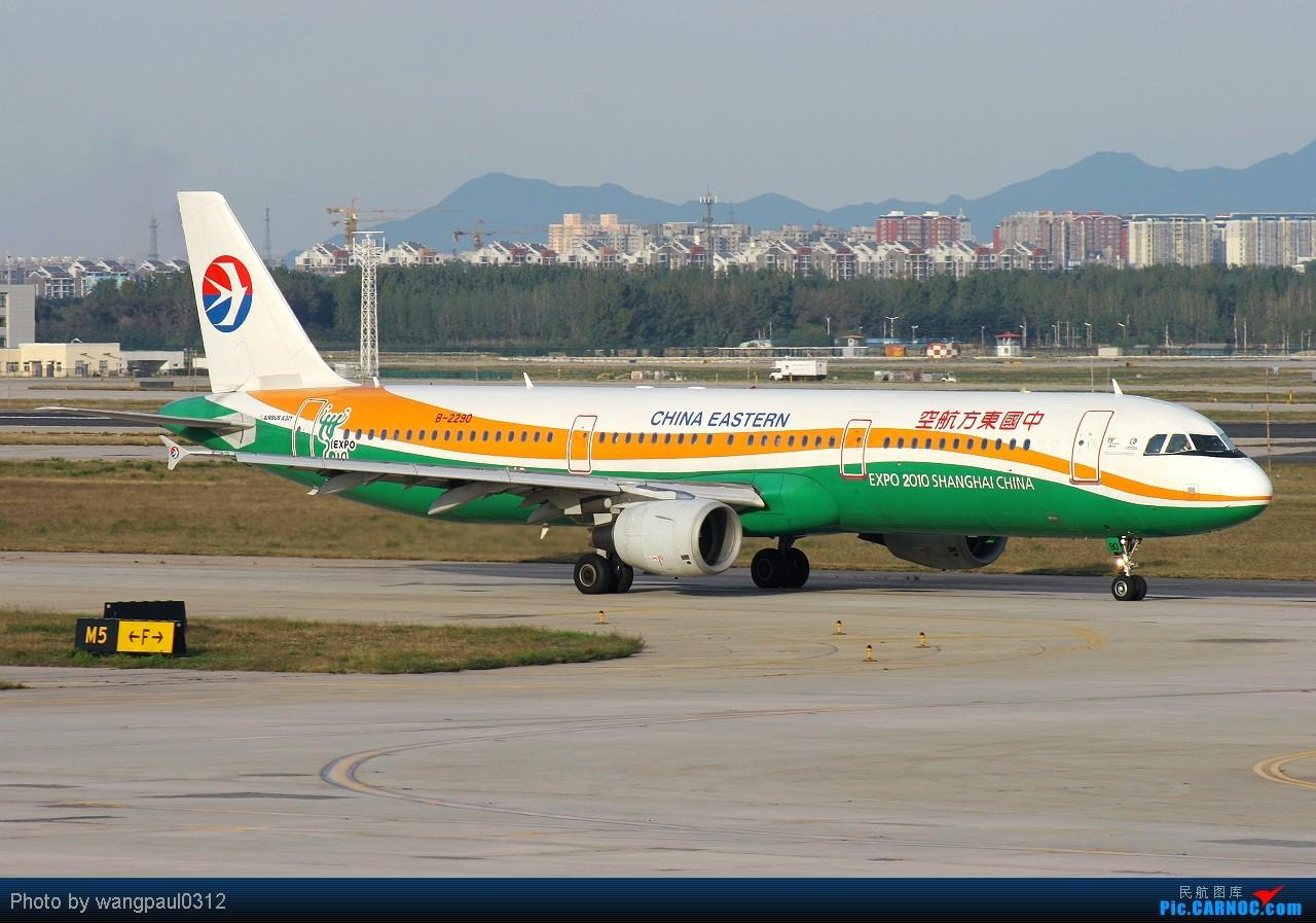 Re:[原创]这次咱也搞点君事题材!当然是大老美的啦! AIRBUS A321-200 B-2290 北京首都国际机场