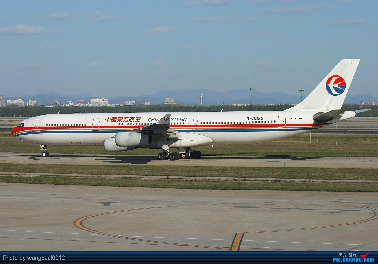 Re:[原创]这次咱也搞点君事题材!当然是大老美的啦! AIRBUS A340-300 B-2383 北京首都国际机场