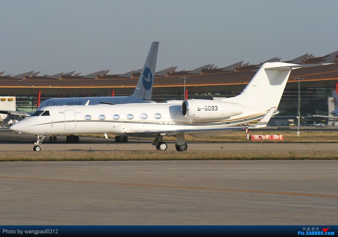 Re:[原创]意共出身的现任意大利总统乔治·纳波利塔诺访华砖机 GULFSTREAM G450 B-8093 北京首都国际机场