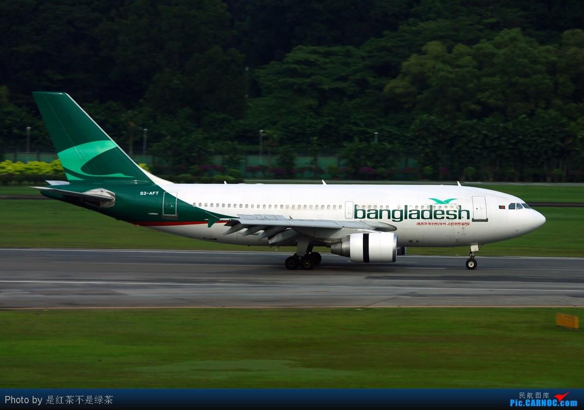 Re:[原创]【红茶拍机】十张照片 十二架飞机 起飞 降落 滑行 牵引——这里是新加坡樟宜国际机场 口味稍重 敬请谅解! AIRBUS A310 S2-AFT 新加坡樟宜机场