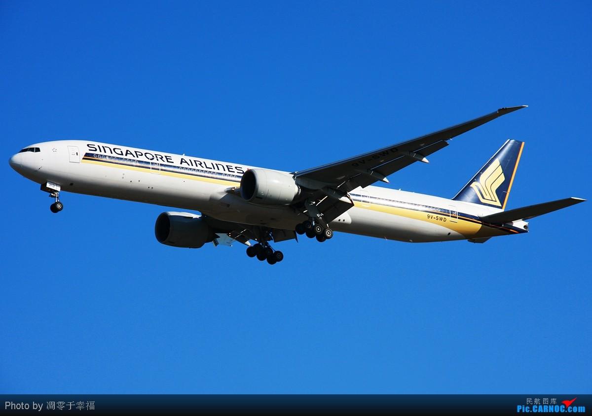 Re:[原创][原创]【BLDDQ】冬天来了--北京人口普查之波音家族!! BOEING 777-312ER 9V-SWD 中国北京首都机场