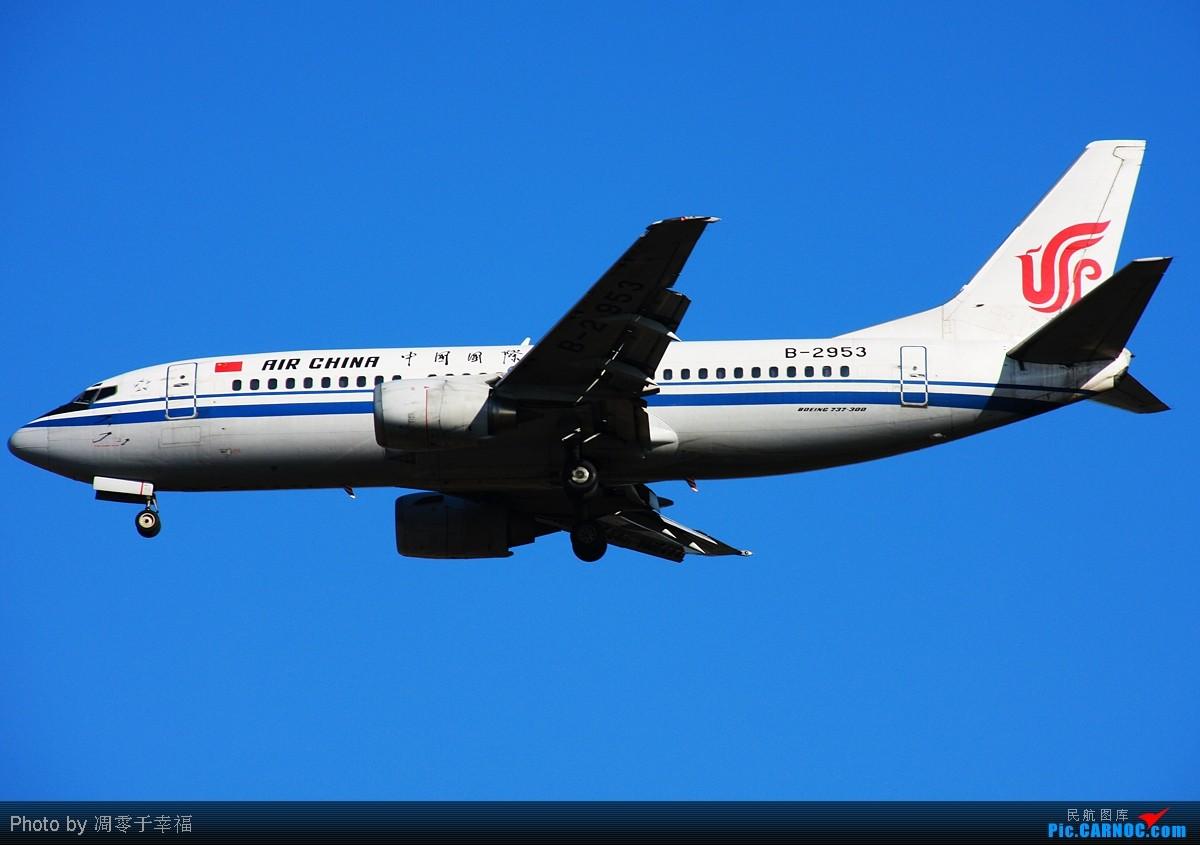 Re:[原创][原创]【BLDDQ】冬天来了--北京人口普查之波音家族!! BOEING 737-300 B-2953 中国北京首都机场