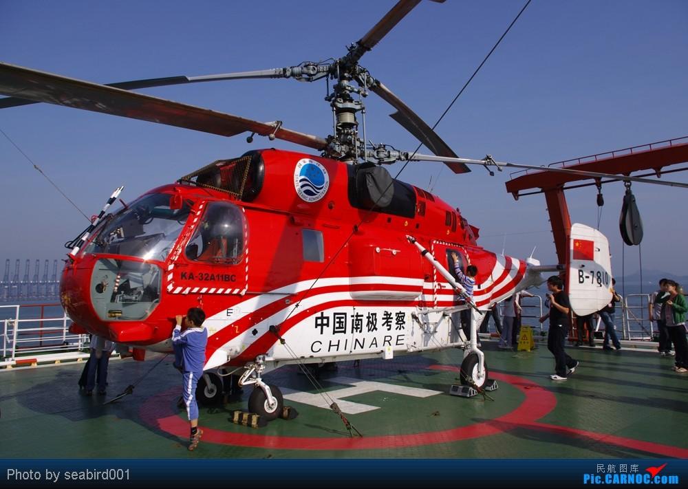 Re:[原创]【深圳飞友会】航展之前,先观卡32,中国第27次南极考察,路过深圳,雪龙,长城,卡32.记录下2010年11月10日。
