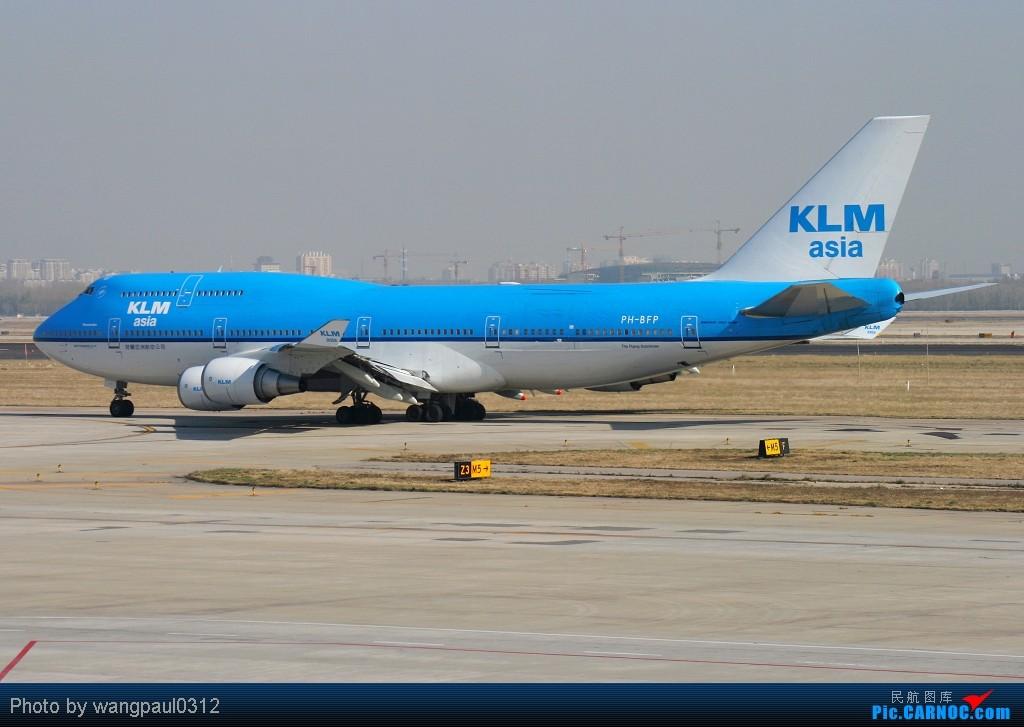 Re:[原创]本贴与航展无关,与君事无关,只与天合联盟有关 BOEING 747-406(M) PH-BFP 北京首都国际机场