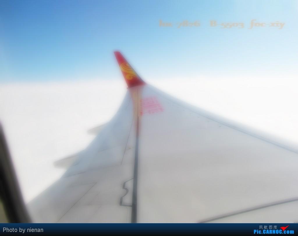 [原创]FOC-XIY海南航空带我梦回唐朝 BOEING 737-800 B-5503 中国福州长乐机场
