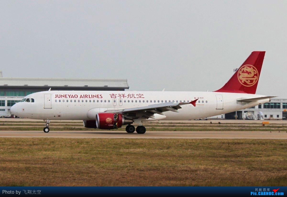 Re:[原创]【福州飞友会】队长乘坐吉祥航空降落FOC AIRBUS A320-200 B-6717 中国福州长乐机场