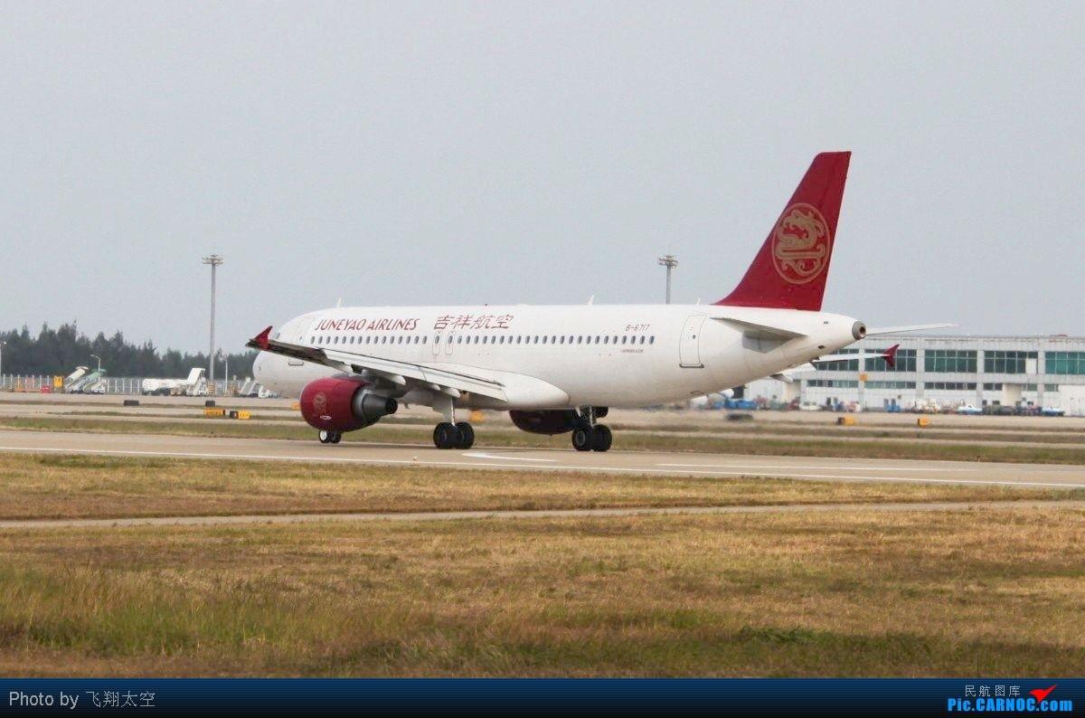 Re:原创]【福州飞友会】队长乘坐吉祥航空降落FOC AIRBUS A320-200 B-6717 中国福州长乐机场