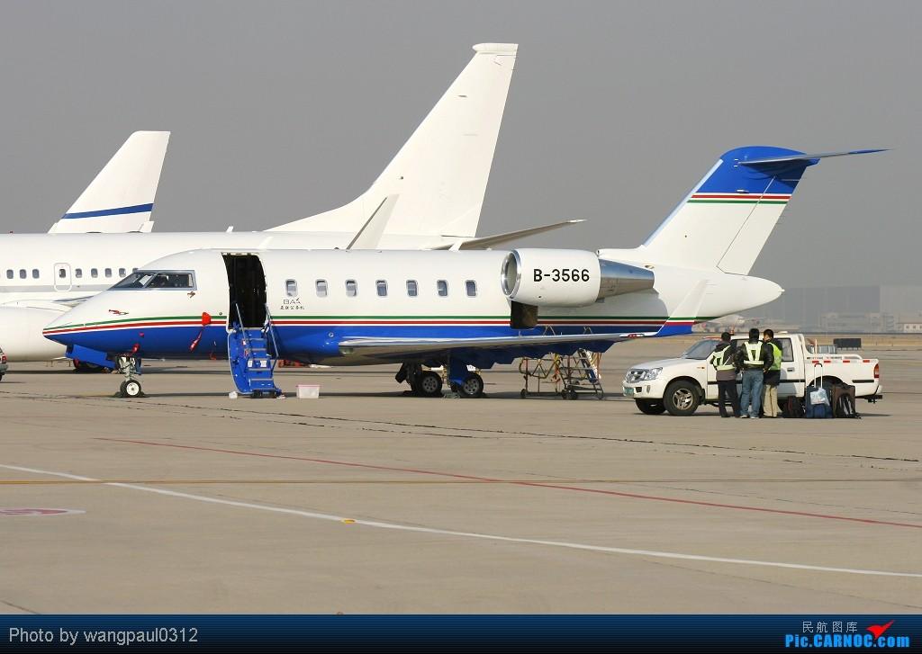[原创]深圳亚联公务机公司最新一架挑战者605型公务机抵达首都机场 CANADAIR CHALLENGER 605 B-3566 北京首都国际机场