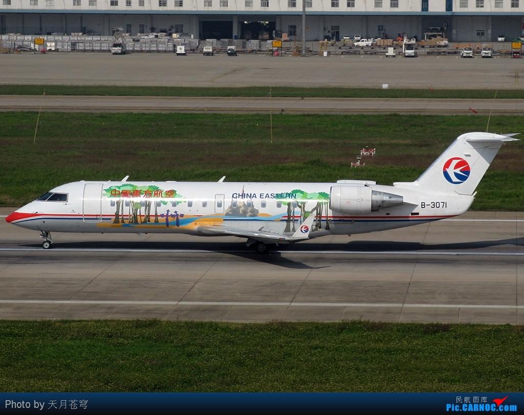 [原创]【KMG】卡片站在办公室,木有单反一样拍 BOMBARDIER (CANADAIR) CRJ-200 B-3071 中国昆明巫家坝机场