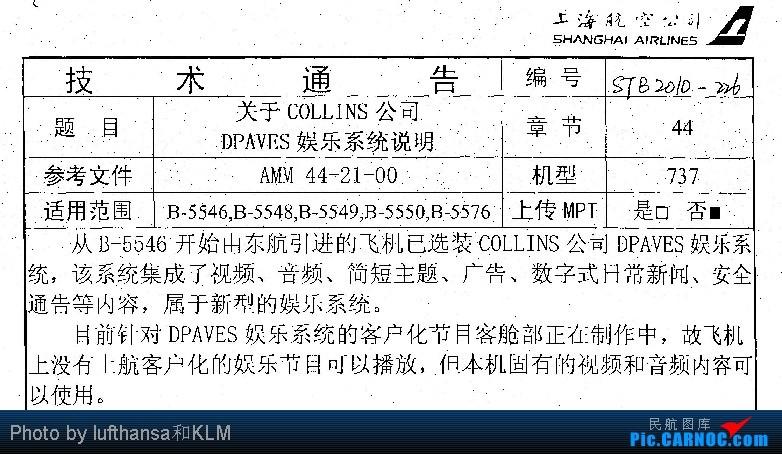 Re:[原创]{SAXET}全球首发:中国东方航空涂装的B-6592