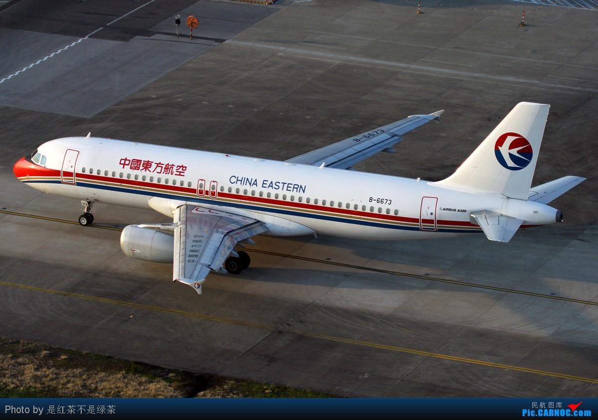 Re:[原创]【红茶拍机】初登浦东塔台,视野是开阔的,风景是美丽的,玻璃是肮脏的,拍摄是艰难的! AIRBUS A320-200 B-6673 中国上海浦东机场
