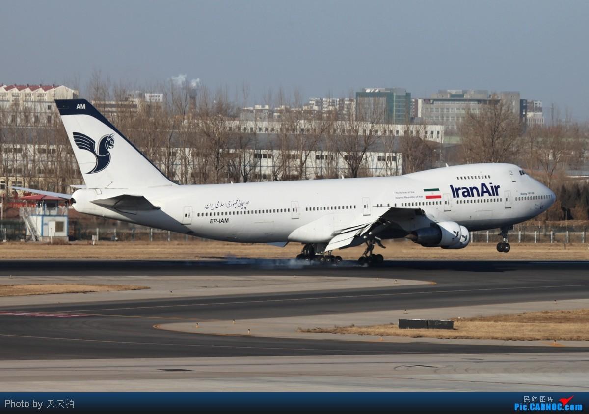 Re:[原创]五架波音重型飞机起降北京首都机场 BOEING 747-100 EP-IAM 中国北京首都机场