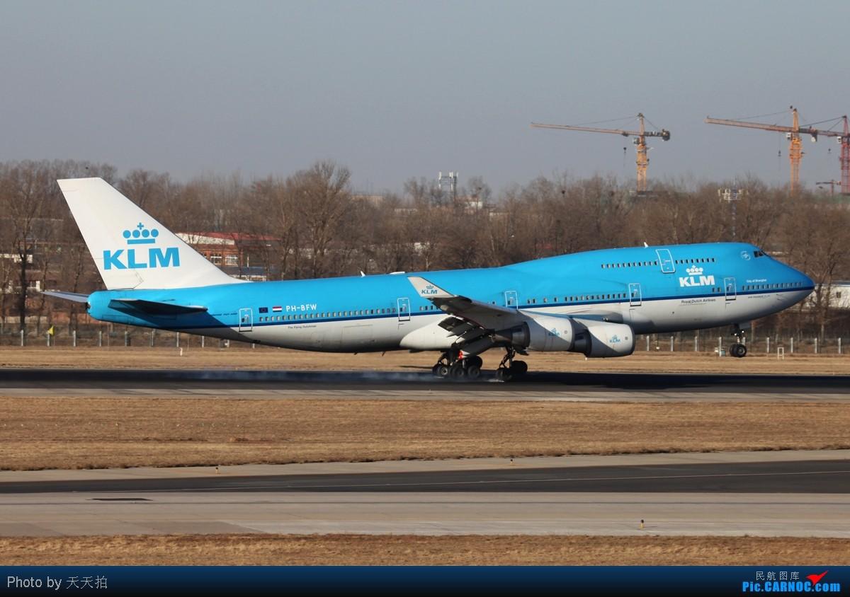 Re:[原创]五架波音重型飞机起降北京首都机场 BOEING 747-400 PH-BFW 中国北京首都机场