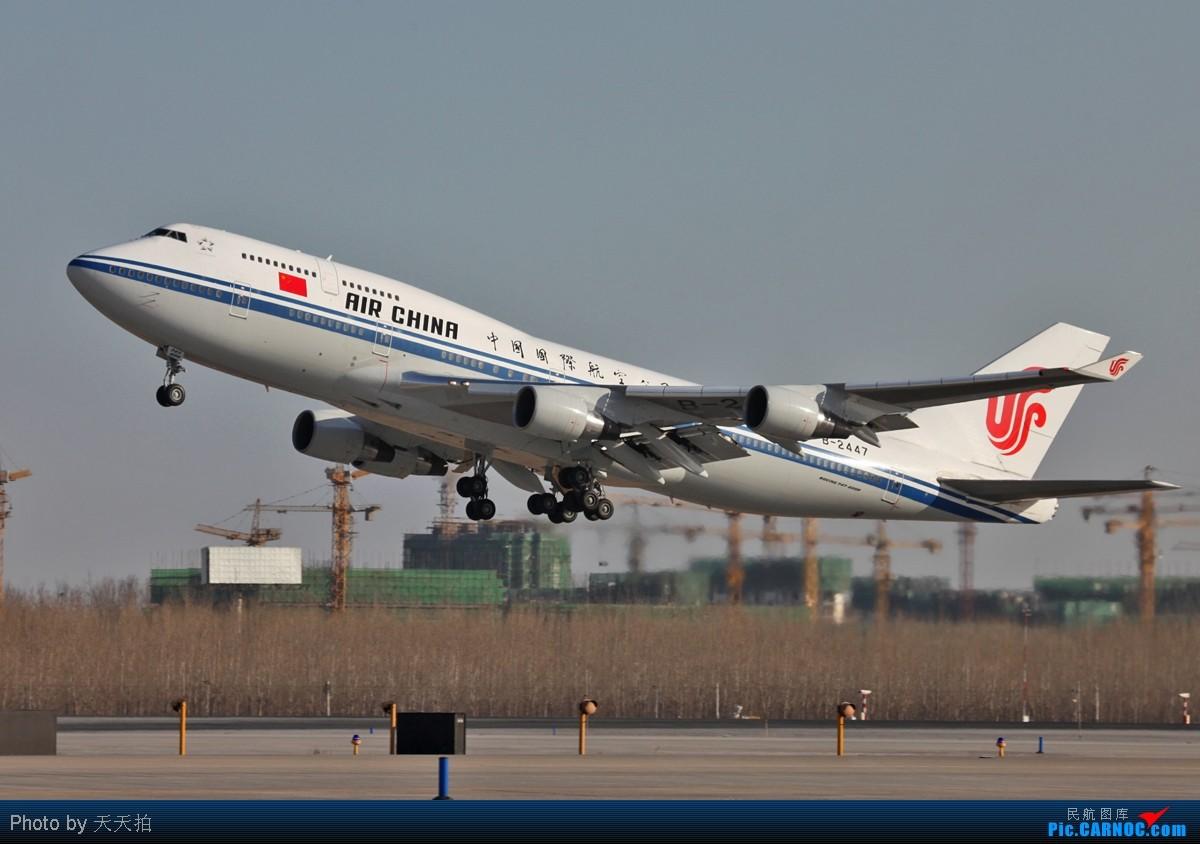 [原创]五架波音重型飞机起降北京首都机场 BOEING 747-400 B-2447 中国北京首都机场