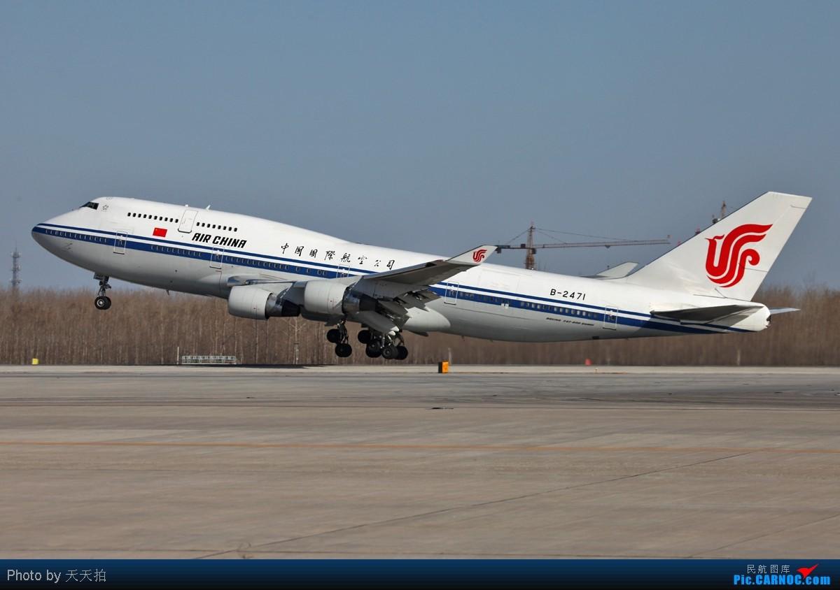 Re:[原创]五架波音重型飞机起降北京首都机场 BOEING 747-400 B-2471 中国北京首都机场