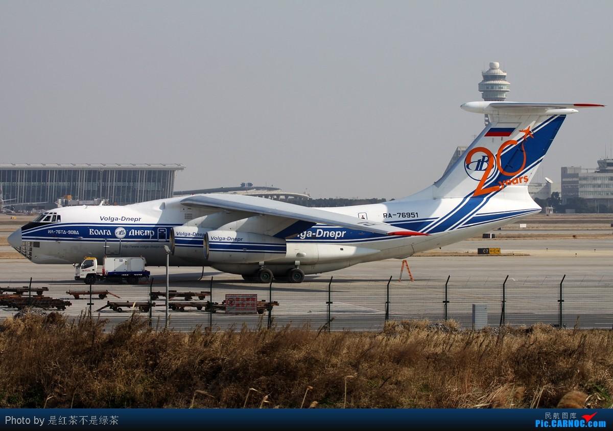 Re:[原创]【红茶拍机】2011年新年第一天PVG拍机,各种角度,全部外航,最后一张准外航! ILYUSHIN IL-76-TD RA-76951 中国上海浦东机场