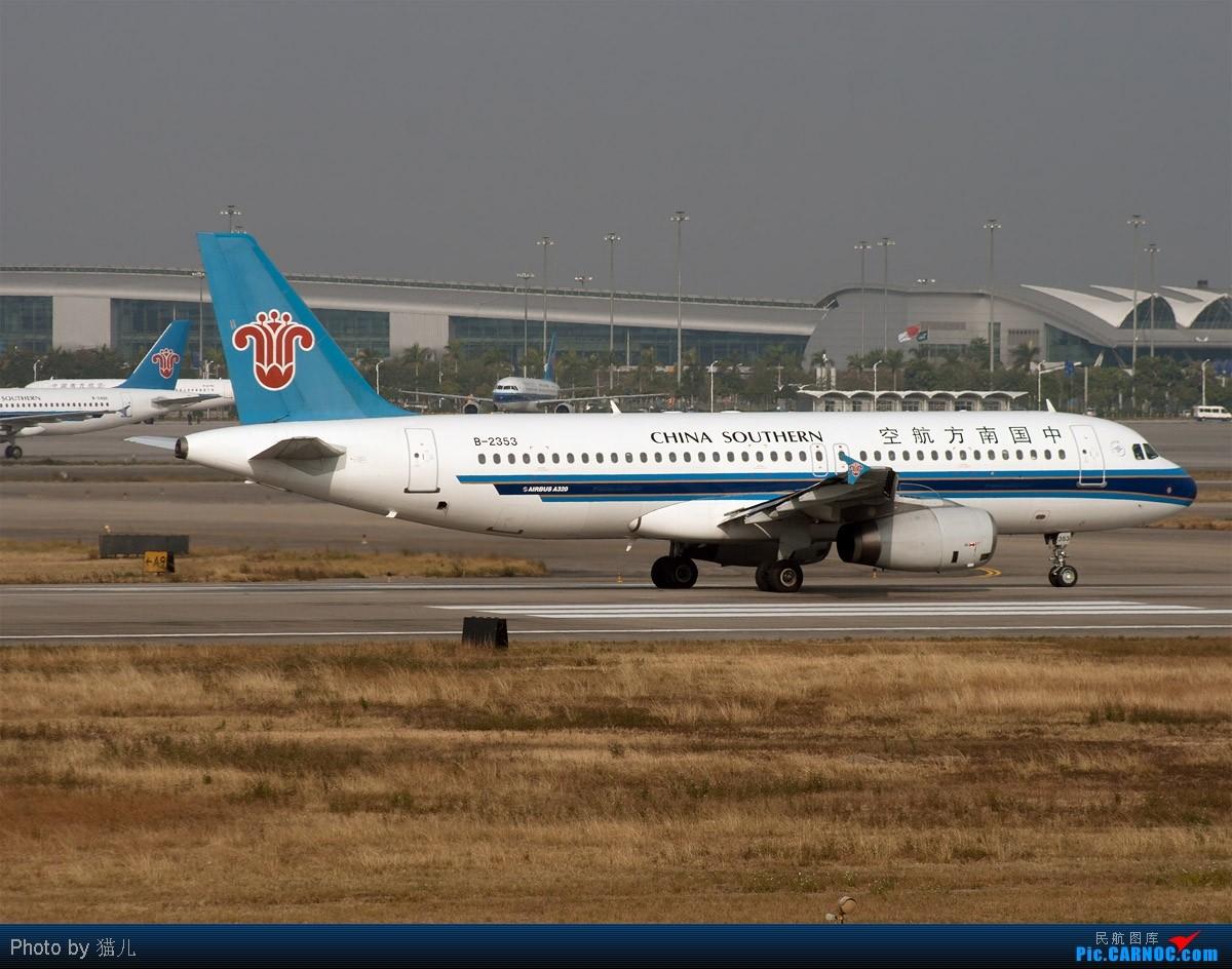Re:[原创][CASG]再度在这重要的地方迎来全新的一年 AIRBUS A320-200 B-2353 中国广州白云机场