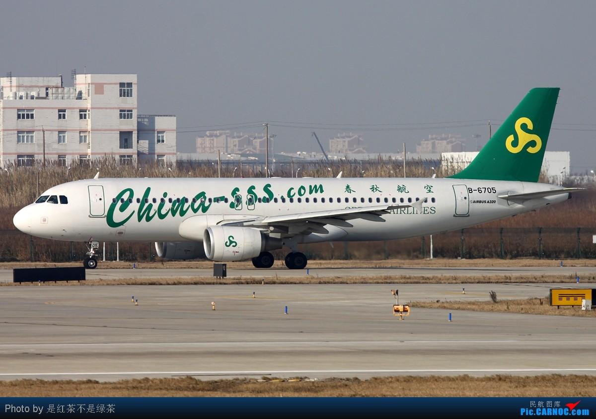[原创]【红茶拍机】2011年新年第一天春秋航空第一班国际航班9C8987上海浦东-茨城,机型空客320,注册号B-6705。 AIRBUS A320-200 B-6705 中国上海浦东机场