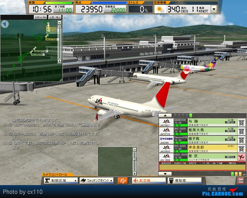 Re:[转贴]ATC3鹿儿岛图赏!!!享受离岛风光