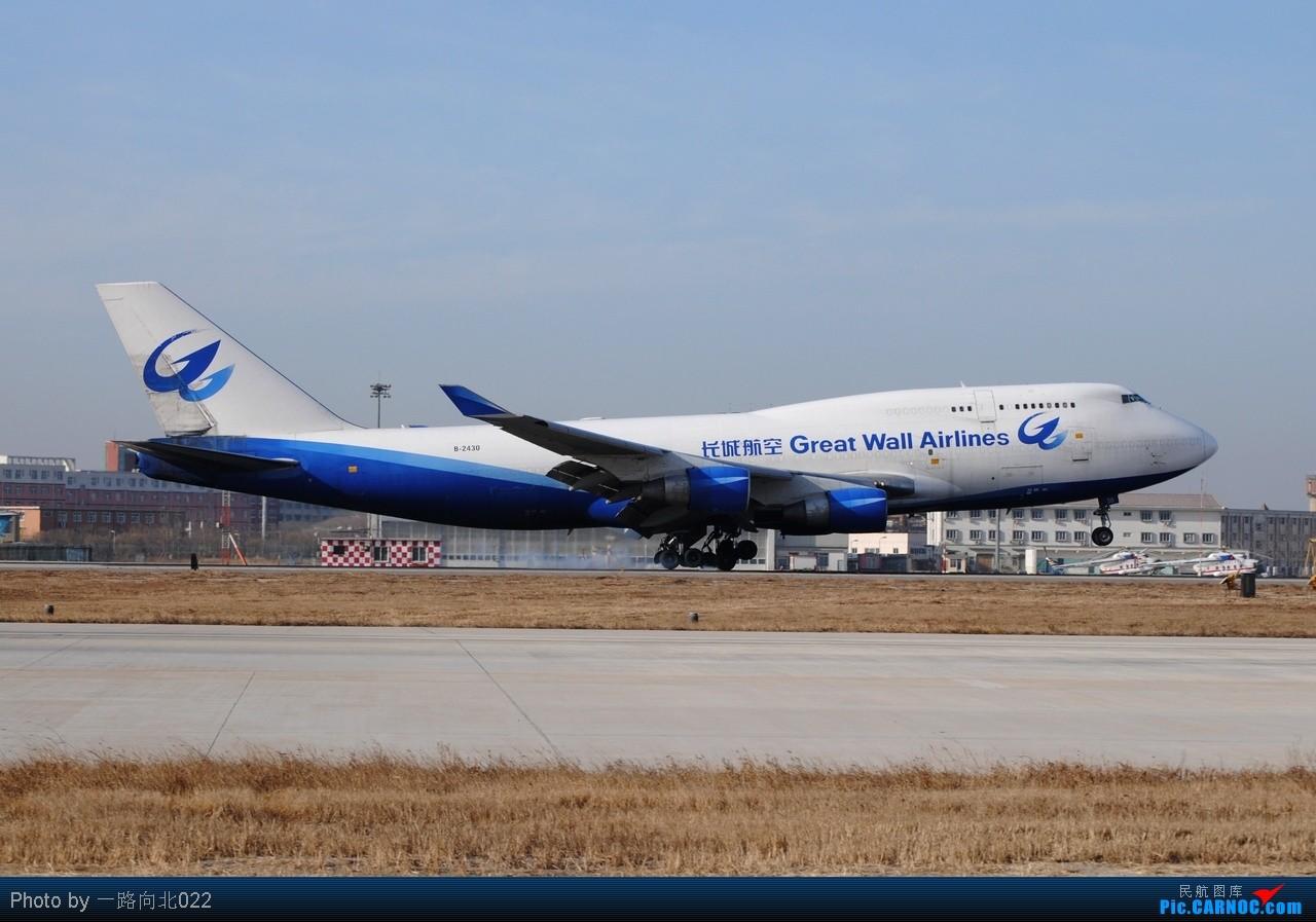 [原创]**TSN**TSN**以几个不同的角度  证明在万家欢乐时我的存在 BOEING 747-400 B-2430 中国天津滨海机场