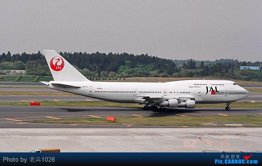 [原创]仙鹤 膏药 仙鹤 BOEING 747 JA-813J NRT